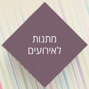 לוגו של מתנות לאירועים