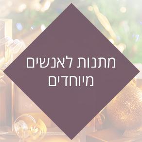לוגו של מתנות לאנשים מיוחדים