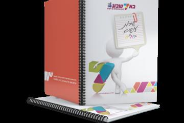 מחברות מעוצבות ממותגות – המדריך לעיצוב לוגו